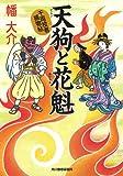 天狗と花魁―千両役者捕物帖 (ハルキ文庫 は 10-3 時代小説文庫)