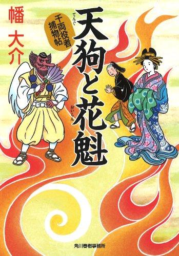 天狗と花魁―千両役者捕物帖 (ハルキ文庫 は 10-3 時代小説文庫)の詳細を見る