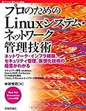 プロのための Linuxシステム・ネットワーク管理技術 (Software Design plus)