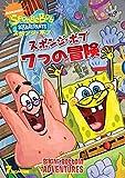 スポンジ・ボブ 7つの冒険[DVD]