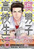 コミックス / みちのく アタミ のシリーズ情報を見る