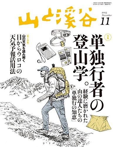 山と溪谷2015年11月号 特集「単独行者の登山学」の詳細を見る