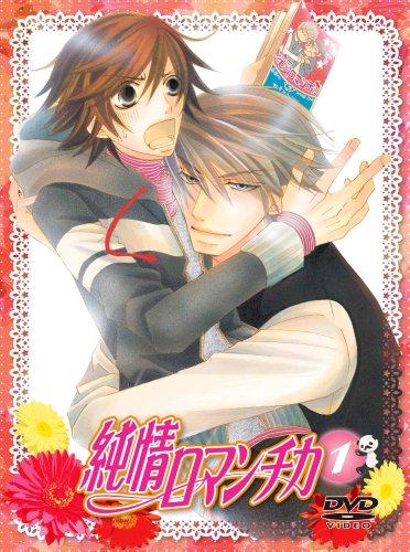 純情ロマンチカ 限定版1 [DVD]