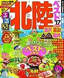 るるぶ北陸ベスト 金沢 富山 福井'17 (国内シリーズ)