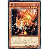 遊戯王 CBLZ-JP038-N 《稲荷火》 Normal