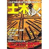 土木をゆく (イカロス・ムック)