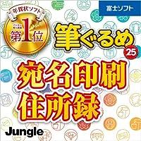 【Amazon.co.jp特別版】筆ぐるめ 25 宛名印刷・住所録|ダウンロード版