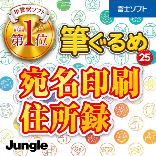 【Amazon.co.jp特別版】筆ぐるめ 25 宛名印刷・...