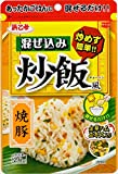 混ぜ込み炒飯風 焼豚 26g×5袋