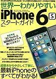 宝島社 世界一わかりやすい iPhone6s スタートガイド (TJMOOK)の画像
