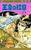 王家の紋章 43 (プリンセス・コミックス)