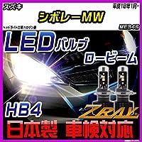スズキ シボレーMW ME34S 平成18年1月- 【LED ホワイトバルブ】 日本製 3年保証 車検対応 led LEDライト