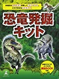 恐竜発掘キット ([バラエティ])