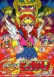 祝(ハピ☆ラキ)!ビックリマン VOL.9 [DVD]