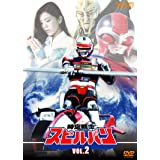 時空戦士スピルバン VOL.2 [DVD]