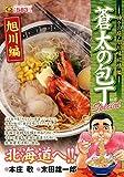 蒼太の包丁Special(20) (マンサンコミックス)