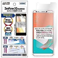 ASDEC アスデック ZenFone 5Q ZC600KL フィルム ノングレアフィルム3・防指紋 指紋防止・気泡消失・映り込み防止 反射防止・キズ防止・アンチグレア・日本製 NGB-ZC600KL ( ZenFone5Q / マットフィルム)
