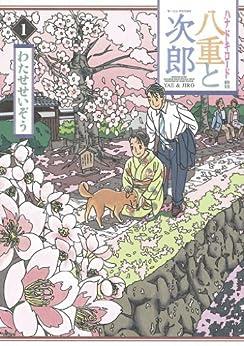[わたせせいぞう]の八重と次郎(1) (モーニングコミックス)