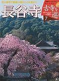週刊 古寺を巡る 7 長谷寺 花の御寺で観音の導きに心を澄ます(小学館ウイークリーブック)