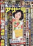 週刊アサヒ芸能 2019年 9/5 号 [雑誌]