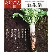 食生活 2013年 12月号 [雑誌]