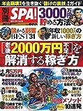 別冊SPA![老後2000万円不足]を解消する稼ぎ方 (扶桑社ムック)