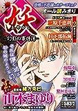 妖 ―幻影の事件簿― (マンサンコミックス)