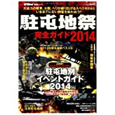 駐屯地祭完全ガイド2014 (イカロス・ムック Jグランド特選ムック)