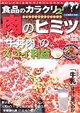 食品のカラクリ2  「肉」のヒミツ−「牛丼肉」のスゴイ利益 (別冊宝島)