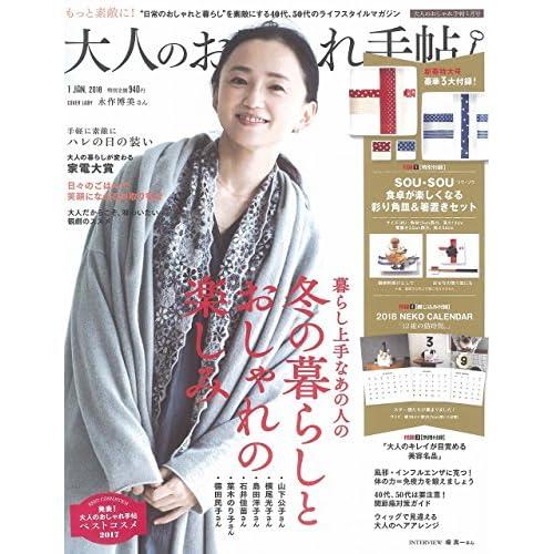 大人のおしゃれ手帖 2018年 1月号