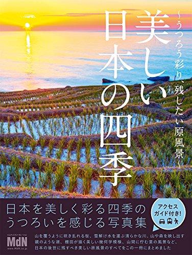美しい日本の四季 〜うつろう彩り、残したい原風景〜の詳細を見る