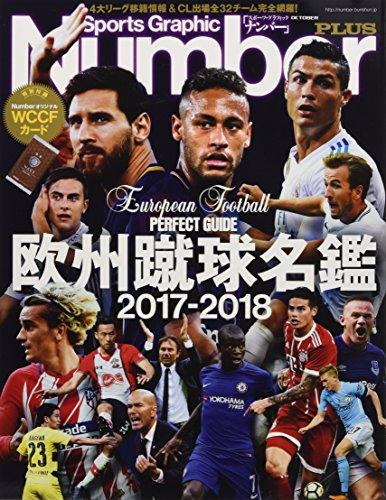 Number PLUS 欧州蹴球名鑑 2017-2018 (Sports Graphic Number PLUS(スポーツ・グラフィック ナンバープラス))
