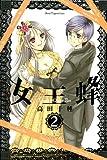女王蜂~Vampire Queen Bee~(2) (講談社コミックス)