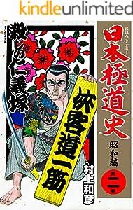 日本極道史~昭和編 2巻 表紙画像