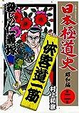 日本極道史~昭和編 2