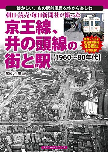 朝日・読売・毎日新聞社が撮った京王線、井の頭線の街と駅 (【1960~80年代】)