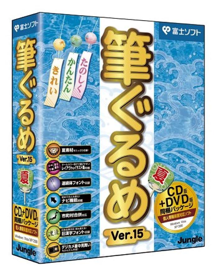 ぬれた歯科医驚いたことに筆ぐるめ Ver.15 夏 DVD/CD版