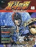 北斗の拳 DVDコレクション 46号 (第116話~第118話) [分冊百科] (DVD付)