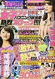 女子アナ ハプニング放送局 熱烈スクープ!! (DIA Collection)