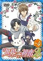 世界一初恋2 通常版 第4巻 [DVD]