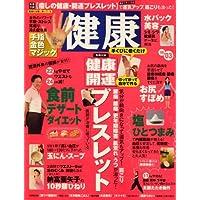 健康 2008年 03月号 [雑誌]