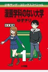 漫画学科のない大学(1) (サンデーうぇぶりコミックス) Kindle版