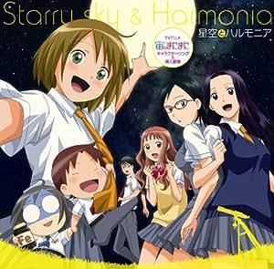 宙のまにまに キャラクターソング&挿入歌集 星空とハルモニア