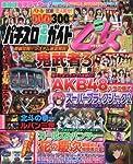 パチスロ必勝ガイド乙女 vol.2 (GW MOOK 230)