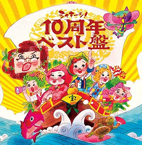 NHKシャキーン!10周年ベスト盤
