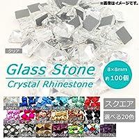 AP ガラスラインストーン 約100個 スクエア キラキラ輝くガラスラインストーン♪ ライトブルー AP-TH228-8MM-100-LBL