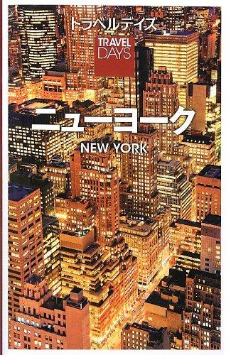 トラベルデイズ ニューヨーク (旅行ガイド)の詳細を見る