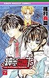 紳士同盟+ 7 (りぼんマスコットコミックス)