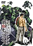 機動戦士ガンダム 鉄血のオルフェンズ 5[BCBA-4733][DVD]