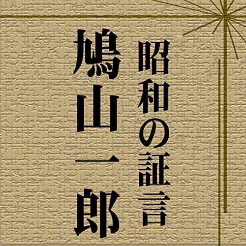 昭和の証言「鳩山一郎 国際連合加盟実現」(昭和31年) | 鳩山 一郎